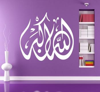 1 Allah ِAkbar | الله أكبر